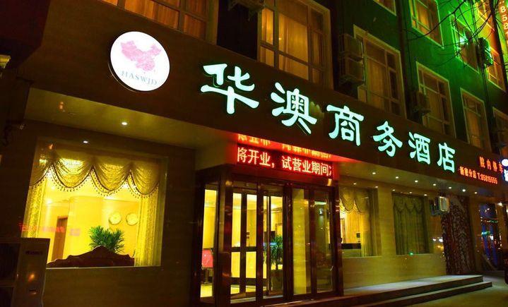 华澳商务酒店(新密店)