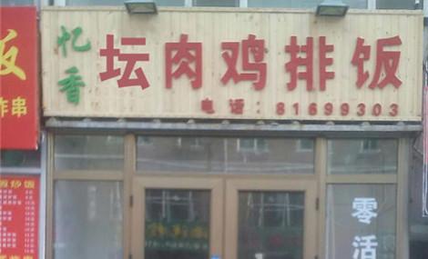 忆香坛肉鸡排饭