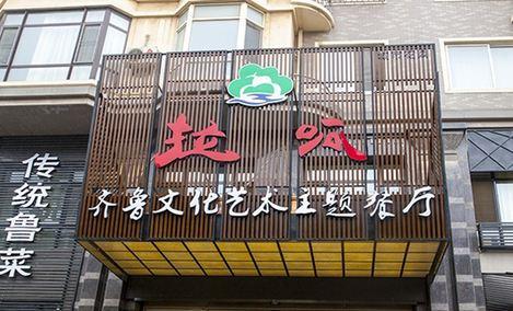 拉呱齐鲁文化主题餐厅(中山店)
