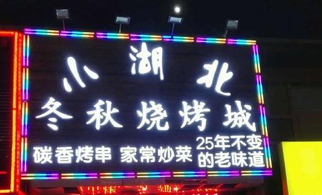 冬秋烧烤(彩虹城店)