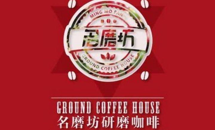 名磨坊研磨咖啡