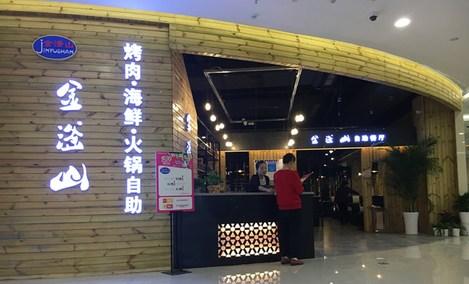 金滏山自助餐厅(苏宁广场店)