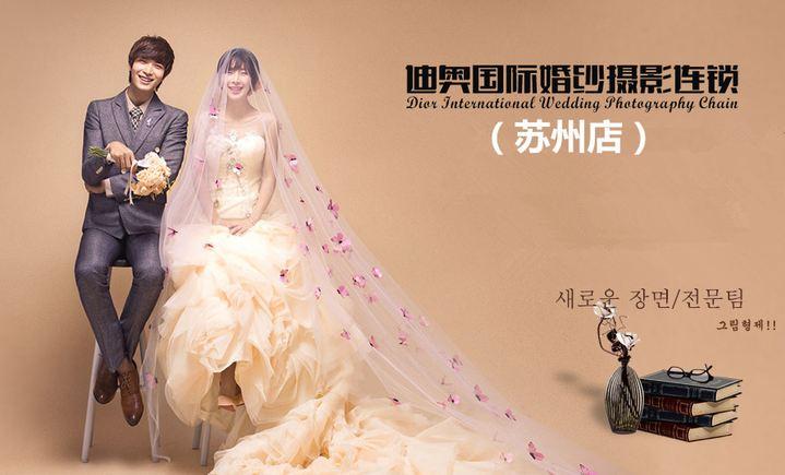 迪奥国际婚纱摄影连锁