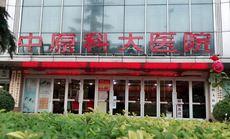 郑州中原科大医院