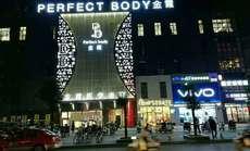 Perfect body金霞(四一路店)