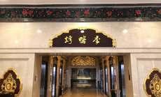 广安门维景国际大酒店烤鸭季