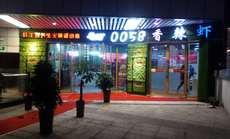 0058香辣虾