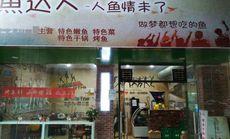 鱼达人中餐馆