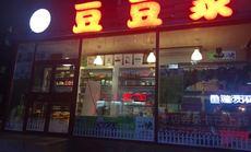 豆豆家宠物店