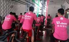 U.show健身学院