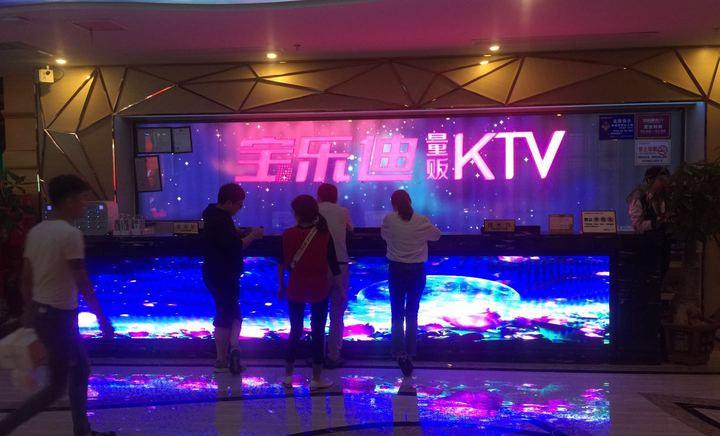 宝乐迪量贩KTV - 大图
