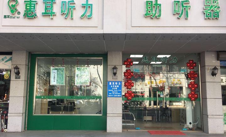 惠耳听力助听器(太平南路店)
