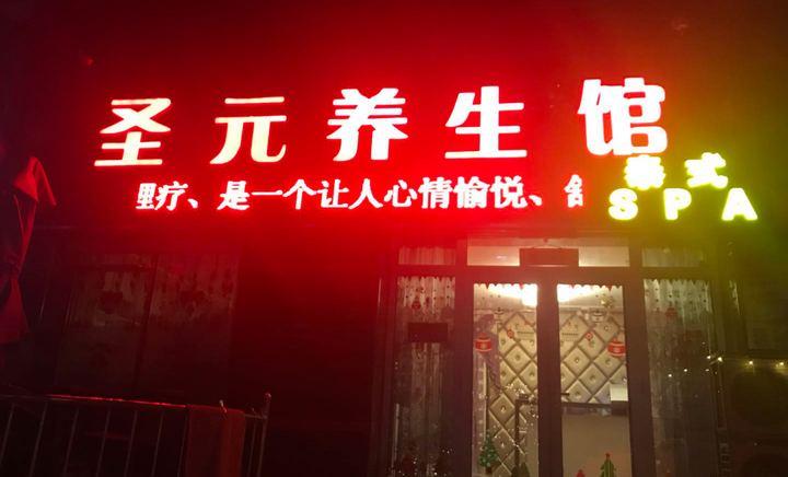 圣元养生馆