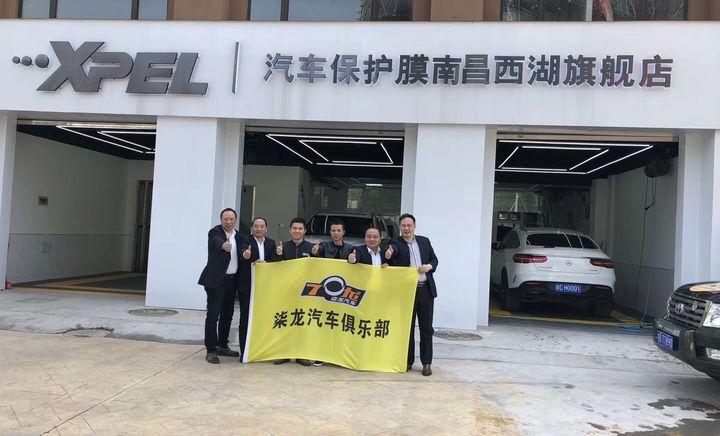 XPEL汽车保护膜南昌西湖旗舰店