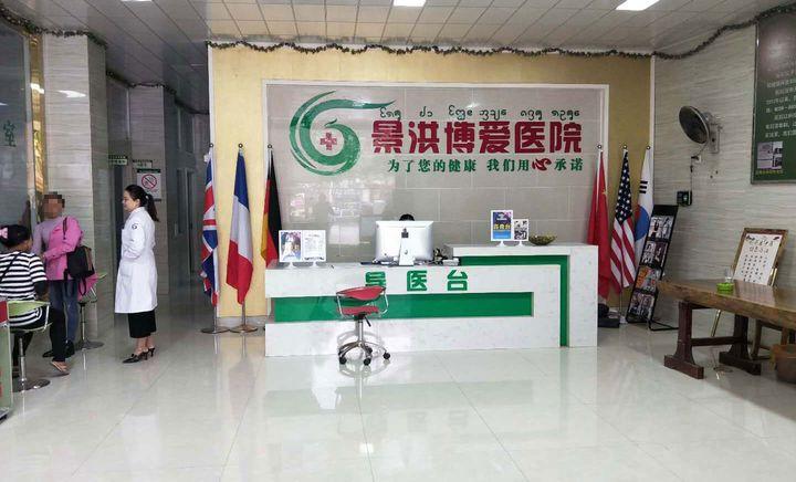 景洪博爱医院 - 大图