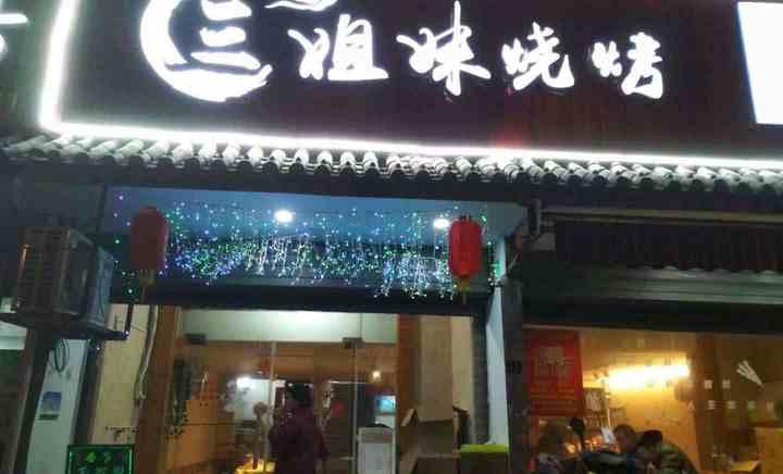 三姐妹烧烤店(工业路店)