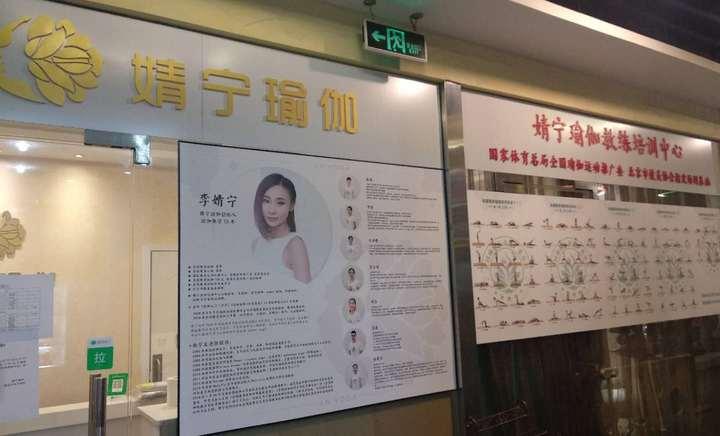 婧宁瑜伽教练培训中心