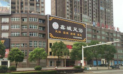 鑫城足浴(攸州一品店)