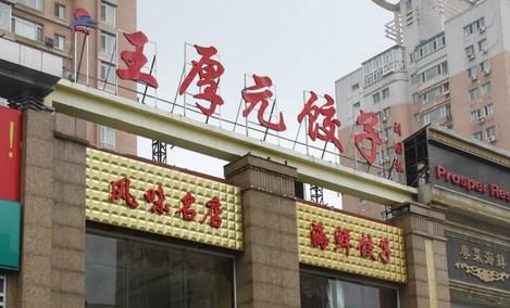 王厚元饺子馆(铁西店)