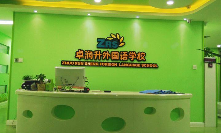 卓润升外国语学校