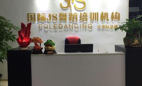 国际js舞蹈连锁培训机构(大岭山店)