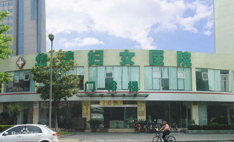 华美妇女专科医院