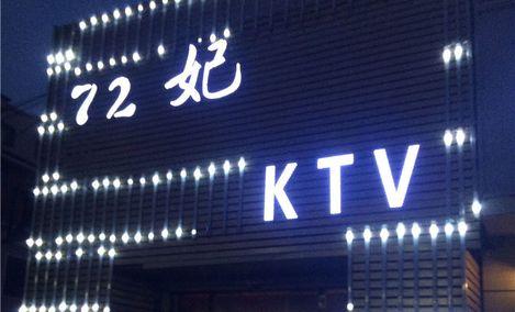 72妃KTV