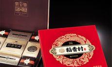 悠知味稻香村稻香荣典礼盒