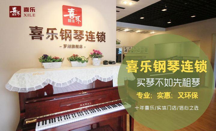 喜乐钢琴租赁连锁(罗湖旗舰店)