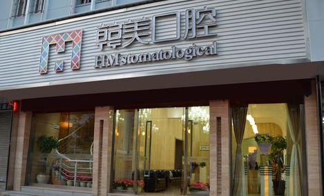 韩美口腔(北京路店)