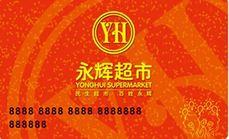 中欣银泰永辉超市购物卡