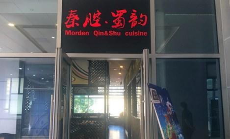 秦腔·蜀韵(祥云小镇店)