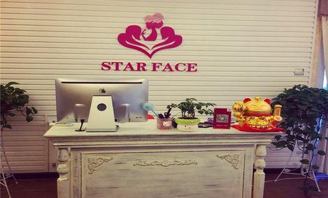 STARFACE定妆美甲