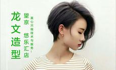 龙文美发中心
