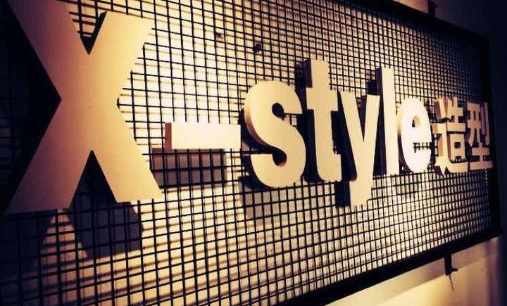 x-style造型