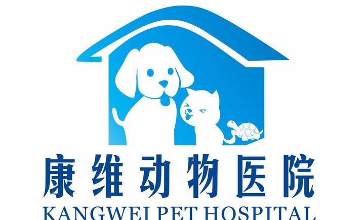 北京康维动物医院 - 大图