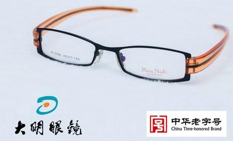 大明眼镜(西单商场店)