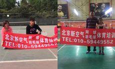 新空气网球私教vip班