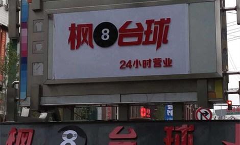 枫8桌球会馆(沈阳站店)