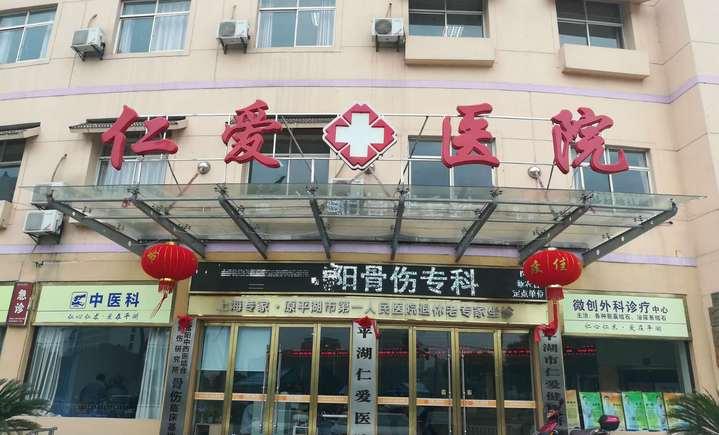 平湖仁爱医院