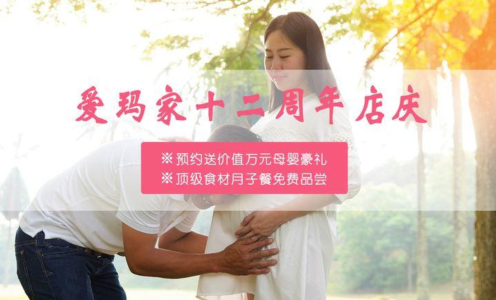 北京爱玛家月子会所月子中心 - 大图