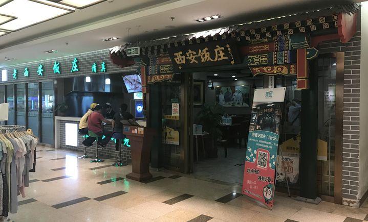 老西安饭庄(当代商城店) - 大图