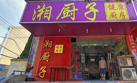 湘厨子健康厨房