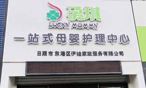 北京孕琪母婴服务一站式平台-日照店