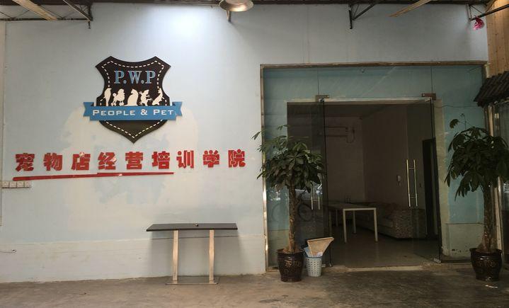 PWP宠物店经营培训学院