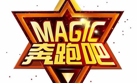 奔跑吧magic俱乐部 - 大图