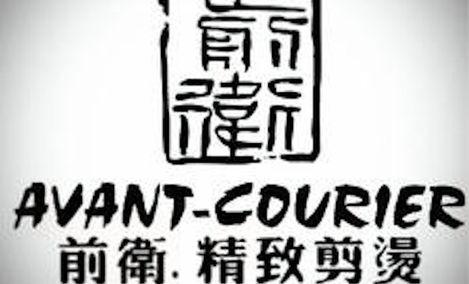前卫造型烫染专家(北京路步行街店)