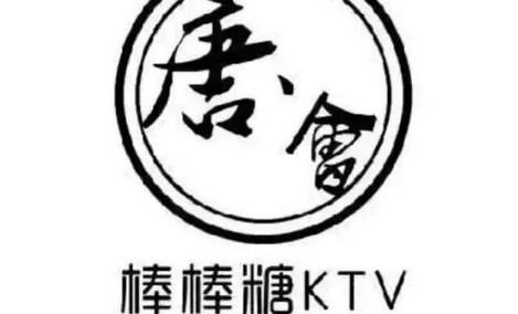 棒棒糖KTV(世茂店)