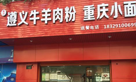 宝岛眼镜(八二三东街店)