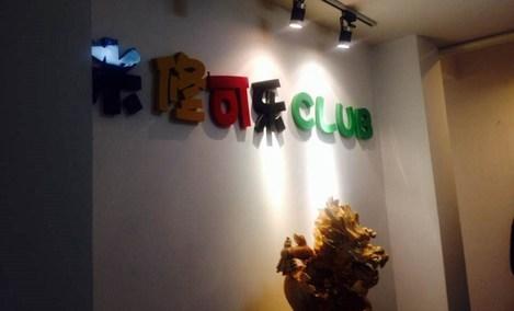 米修可乐club